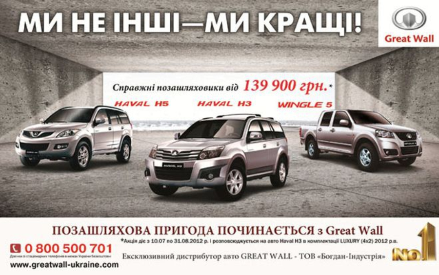 Great Wall Haval 3 — акция