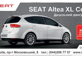 SEAT Altea XL Copa — спеціальна версія SEAT Altea XL 1.6 TDI з пакетом СОРА
