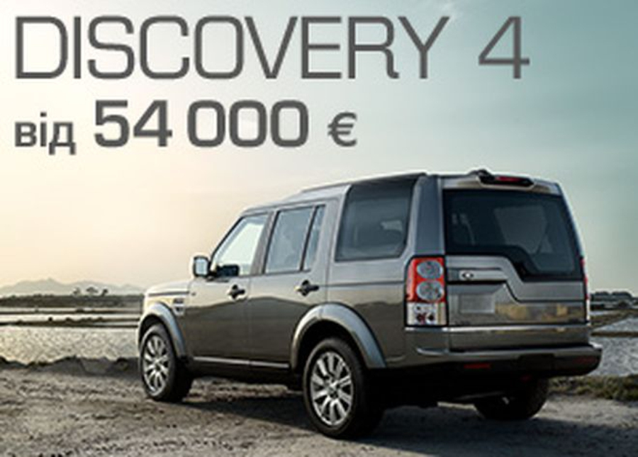 Land Rover Discovery — скидка