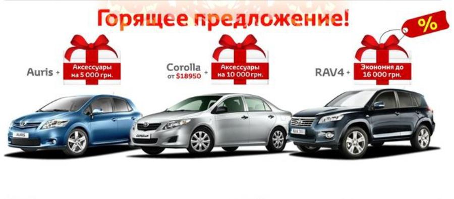 Скидки и подарки на автомобили у официальных дилеров