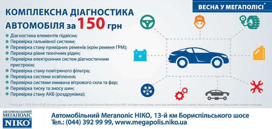 «Автомобильный Мегаполис НИКО» на Бориспольском шоссе начинает сервисную кампанию «Весна в Мегаполисе» по подготовке автомобиля к новому сезону. Комплекс работ, предусмотренный этой кампанией, позволит провести диагностику всех важных систем автомобиля, проверить, как автомобиль «пережил» зиму, и узнать, что необходимо сделать для подготовки авто к весенним путешествиям. Цена пакетного предложения – 150 грн. Сервисная акция «Весна в Мегаполисе» включает в себя следующие работы: • диагностику элементов подвески; • диагностику тормозной системы; • проверку состояния приводных ремней (кроме ремня ГРМ); • проверку уровня технических жидкостей; • проверку электронных систем диагностическим устройством; • проверку состояния воздушного фильтра; • проверку системы освещения; • проверку системы омывателя лобового стекла и фар; • проверку АКБ; • проверку давления и износа шин. Кроме того, все клиенты сервисных станций Мегаполиса в рамках данной сервисной акции получают скидку в размере 25% на все работы, в которых будет необходимость по итогам диагностики, и скидку 10% на запчасти. Подробней о сервисе «Автомобильного Мегаполиса НИКО» и акции «Весна в Мегаполисе» можно узнать по телефону 044 392 99 99, а также в автосалонах на 13-м километре Бориспольского шоссе. Информационная справка: «НИКО» - группа компаний, основными направлениями деятельности которой являются:  автомобильный бизнес: импорт и дистрибуция (представлены брендами Mitsubishi Motors и Exxon Mobil), розничные продажи (дилерская сеть НИКО насчитывает 16 дилерских центров таких брендов как Mitsubishi, Nissan, Mazda, Suzuki, Citroёn, Renault, Fiat, Ford, KTM, Yamaha и Audi);  операции финансового сектора: страхование, финансирование и кредитование, инвестиции и управление активами;  транспортные, логистические, таможенно-брокерские и складские услуги;  корпоративная социальная ответственность. Начиная с 2004 года Группа компаний «НИКО» проходит аудит по стандартам МСФО (IAS/IFRS) с целью соответствия международным