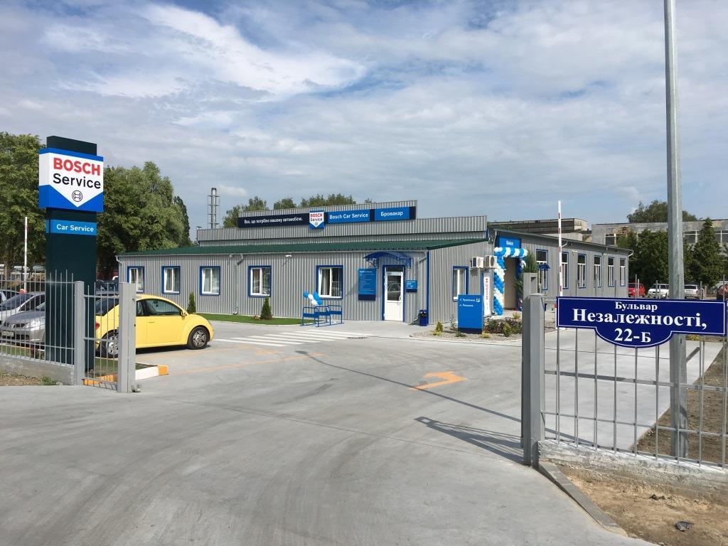 В Броварах открылась вторая современная мастерская Bosch Service «Бровакар»