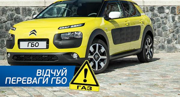 «Автомобильный Мегаполис НИКО» предлагает установку ГБО за 13 000 грн
