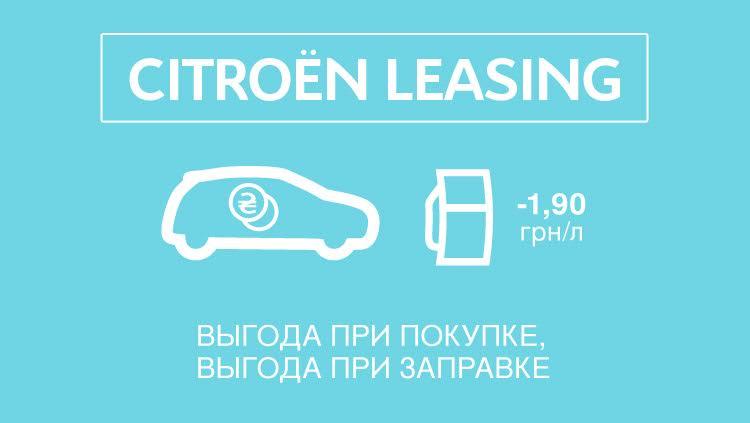 CITROЁN LEASING: выгода при покупке и выгода при заправке 1,9 грн/л