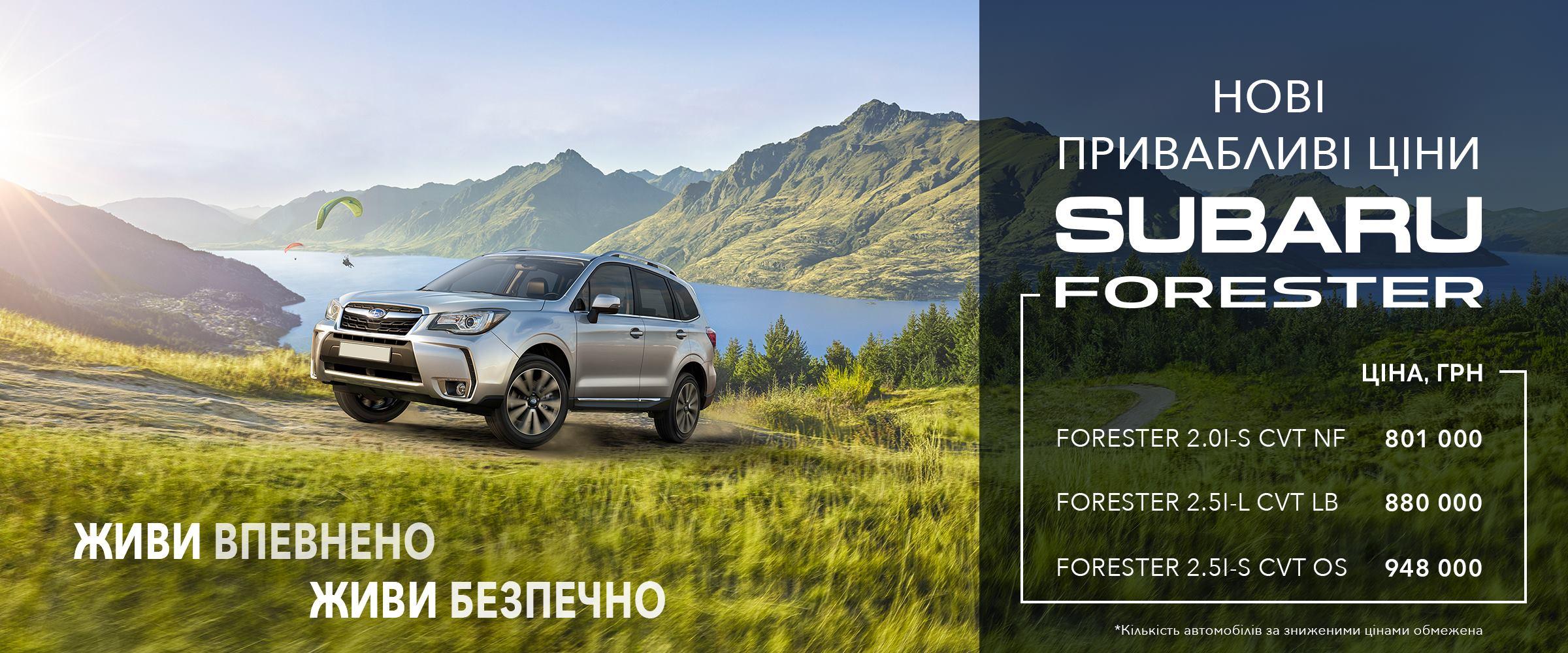 Встречайте весну с Subaru Forester по более выгодной цене