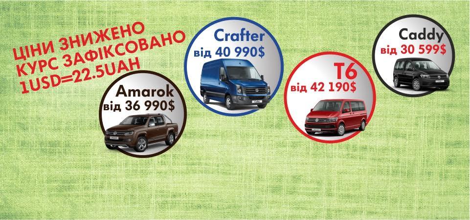 Автосалон «КарпатиАвтоцентр» фіксує обмінний курс на рівні 22,5 грн/1 дол. США!