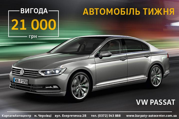 Автомобіль тижня - тільки 7 днів VW Passat за акційною ціною і додатковою гарячою пропозицією