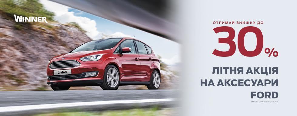 «НИКО Форвард Мегаполис» предлагает скидку до 30% на аксессуары для Ford