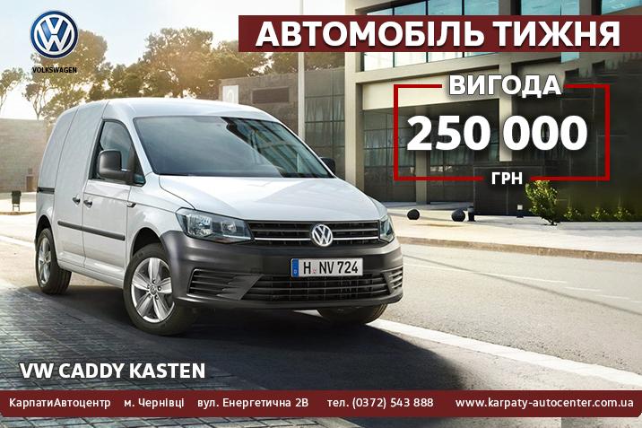 Комерційний автомобіль VW Caddy з вигодою 250 000 грн чекає саме на Вас у автосалоні «КарпатиАвтоцентр»!