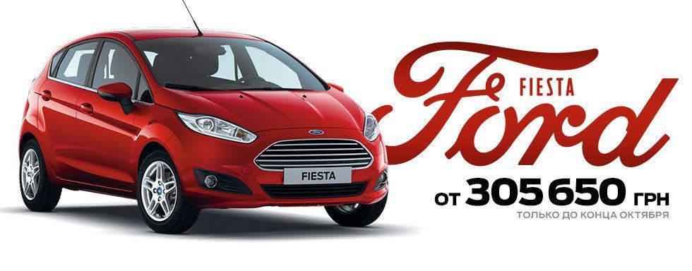 «НИКО Форвард Мегаполис» предлагает Ford Fiesta за 305 650 грн