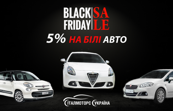 Black Friday в ИталМоторс