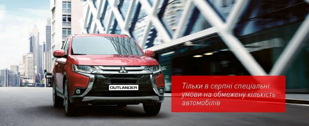 «НИКО Диамант» в августе делает специальное предложение на Mitsubishi Outlander