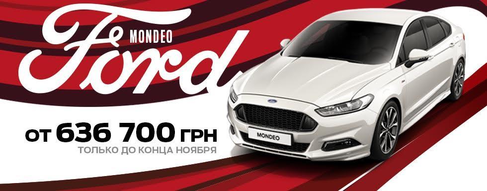 В «НИКО Форвард Мегаполис» Ford Mondeo от 636 700 грн в ноябре