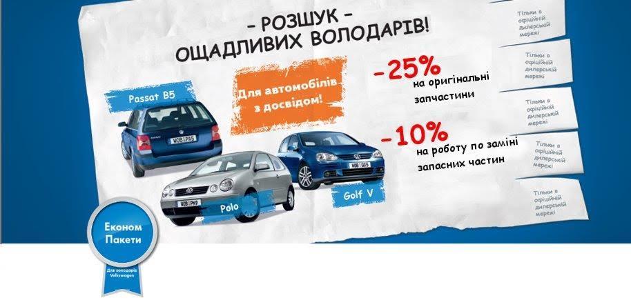 """Знижки від СТО ТОВ """"Престиж-Авто"""""""