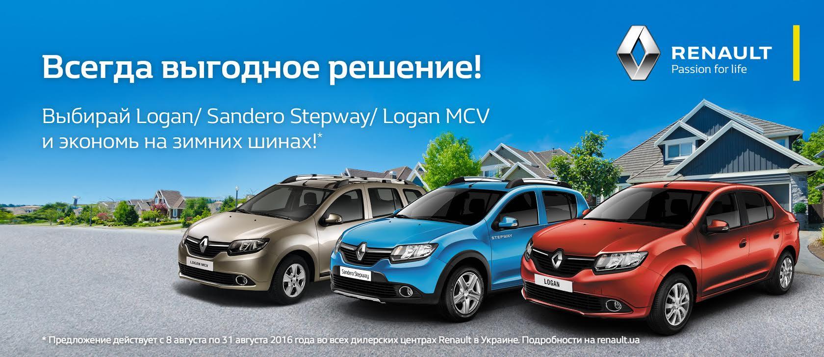 В «НИКО Прайм Мегаполис» до 31 августа действует программа «Авто от Renault – всегда выгодное предложение»