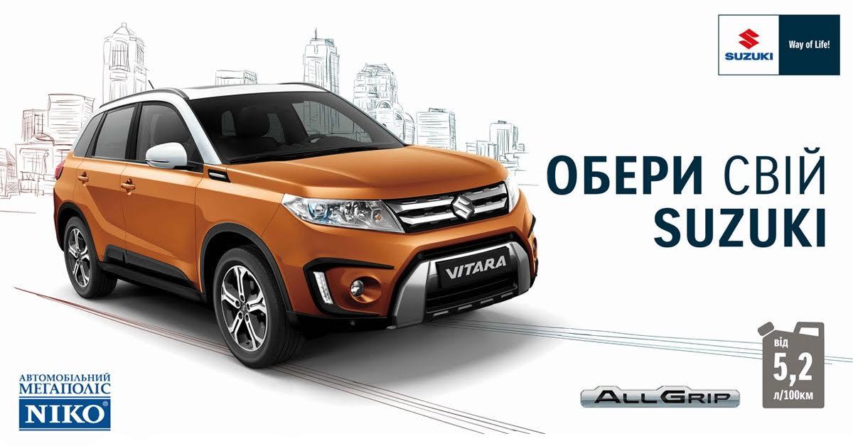«НИКО Истлайн Мегаполис» предлагает специальную цену на Suzuki Vitara - от 437 000 грн. в феврале