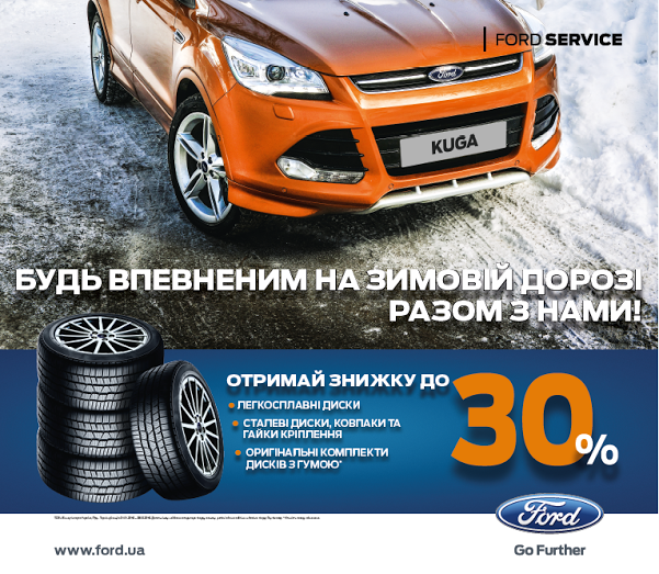 «НИКО Форвард Мегаполис» предлагает скидку 30% на диски для Ford