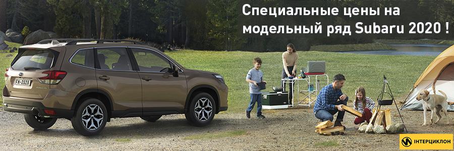 Специальные цены на модельный ряд Subaru 2020!