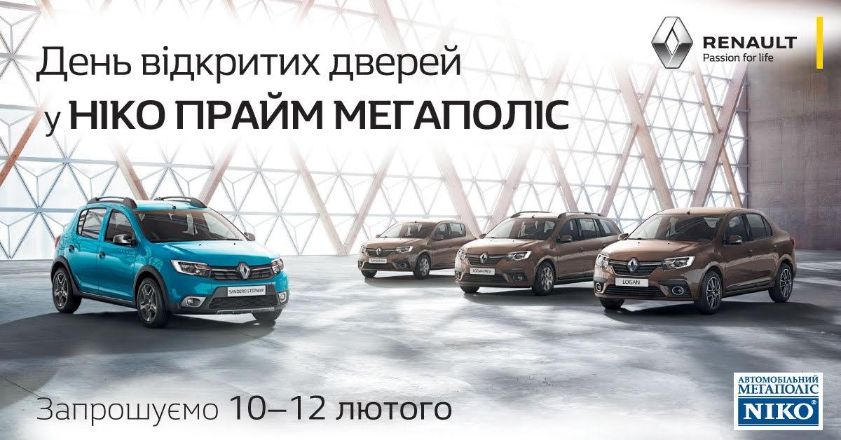 «НИКО Прайм Мегаполис» приглашает в автосалон на «Дни открых дверей» 10-12 февраля