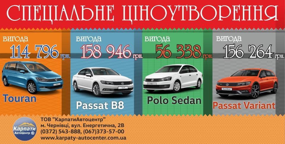 Спеціальне ціноутворення на обмежений список Volkswagen!