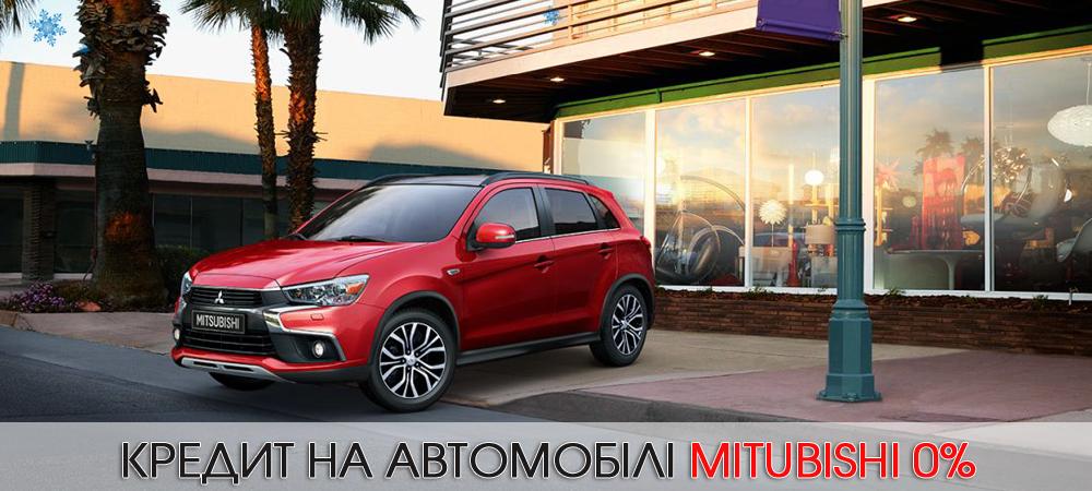 «НИКО Диамант» предлагает кредит на автомобили Mitsubishi 0%