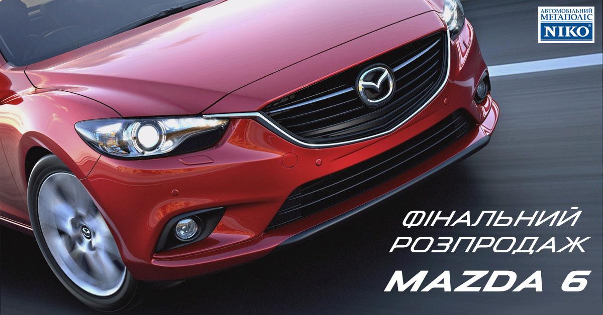 У официального дилера «НИКО Истлайн Мегаполис» финальная распродажа Mazda6