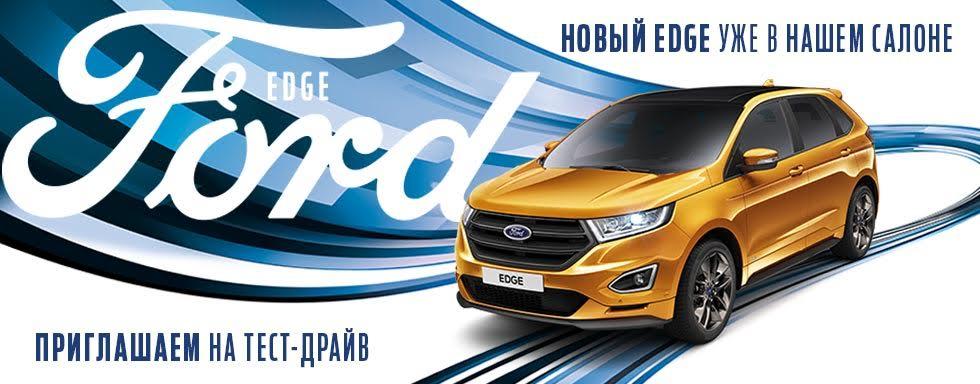 Новый Ford Edge уже в «НИКО Форвард Мегаполис»