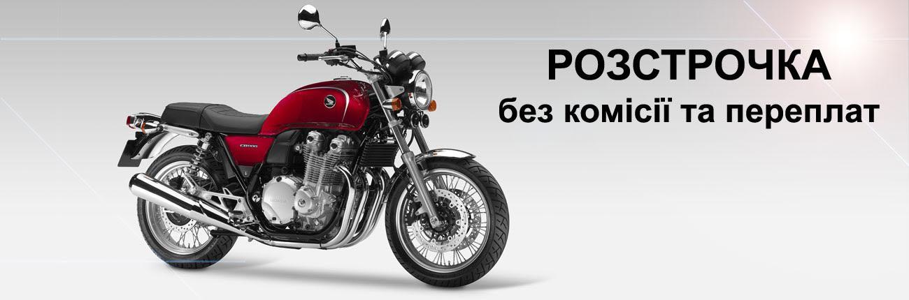 Впервые! Беспроцентная рассрочка от Днипро Мотор Инвест!