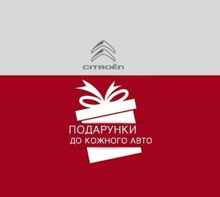 В «НИКО Авант» подарки к покупке Citroёn