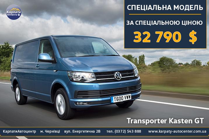 Спеціальна модель T6 Transporter Kasten GT за спеціальною ціною - 868 600 грн.*