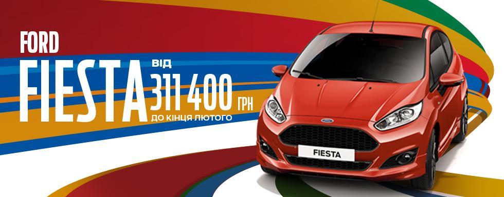 «НИКО Форвард Мегаполис» в феврале предлагает специальную цену на Ford Fiesta от 311 400 грн