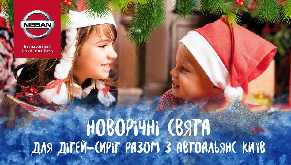 Сотрудники «АвтоАльянс Киев» вместе с клиентами готовят подарки для детей!