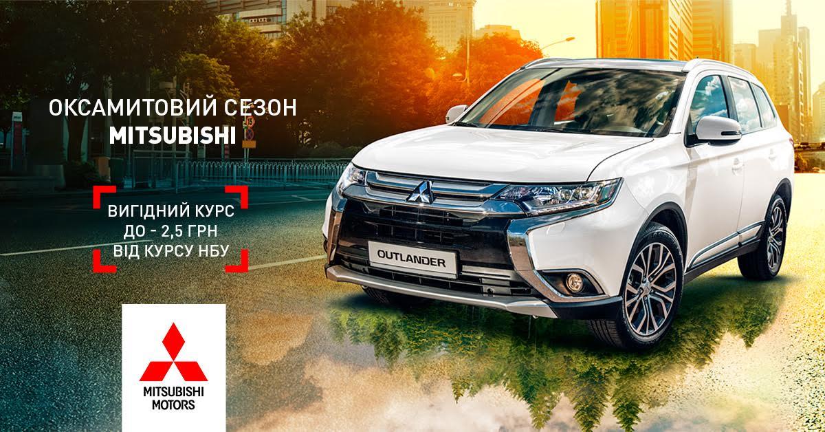 В «НИКО Диамант» действует специальный курс на автомобили Mitsubishi ноябре.