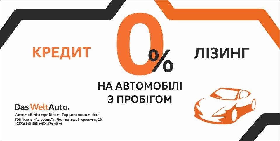 0% КРЕДИТ, ЛІЗИНГ НА АВТОМОБІЛЬ З ПРОБІГОМ !