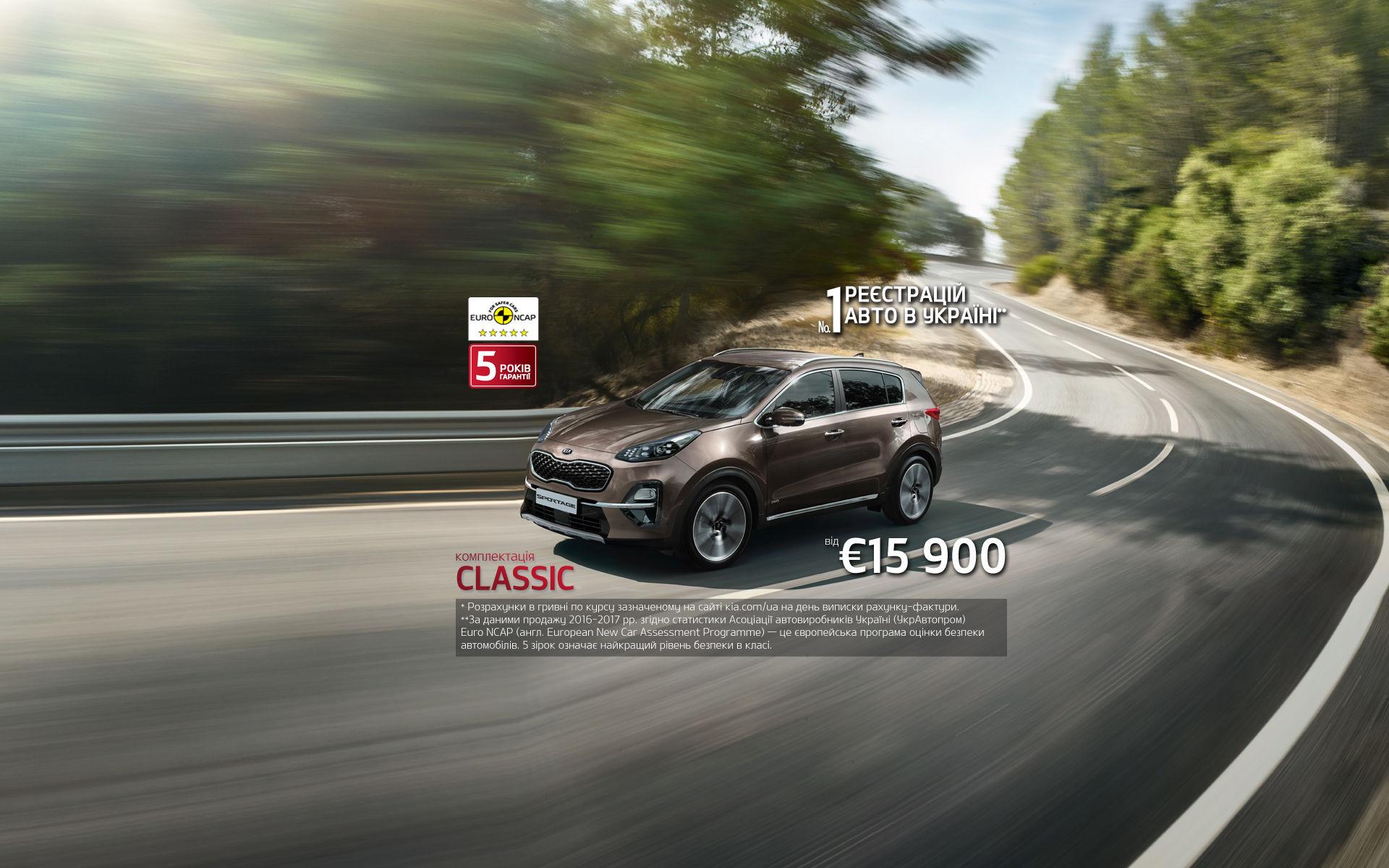 Kia Sportage получит специальную комплектацию Classic по цене от 15 900 Евро!
