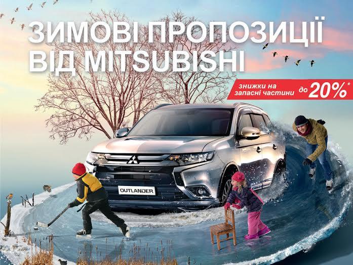 Запчасти для Mitsubishi со скидкой до 20% в «НИКО Диамант Мегаполис»