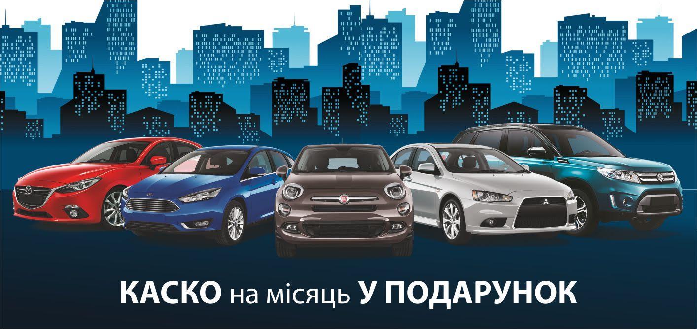 «Автомобильный Мегаполис НИКО» дарит КАСКО при покупке авто