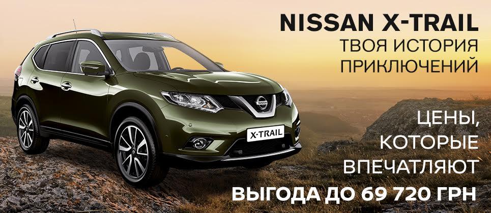 Успей приобрести Nissan с выгодой до 77 190 грн. в «АвтоАльянс Киев»