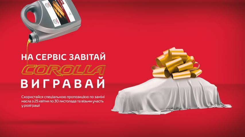 На сервіс завітай та Corolla вигравай! Toyota приглашает на сервис!
