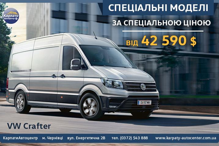 Спеціальні моделі Volkswagen Crafter Express