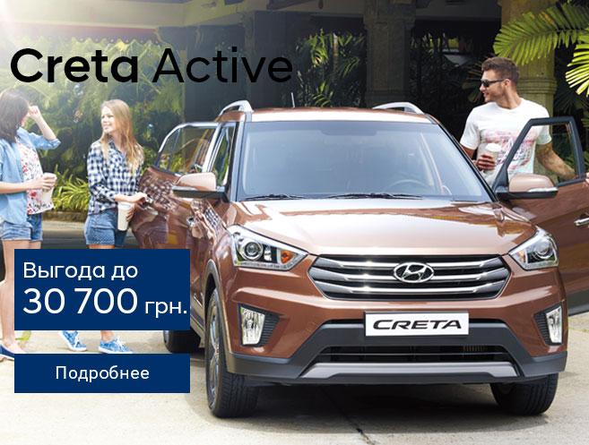 Hyundai Creta по специальной цене, только до конца сентября!