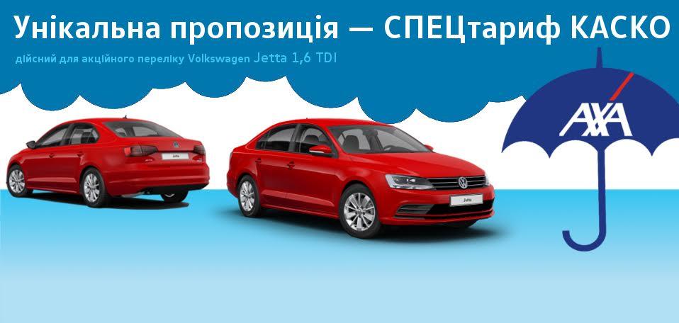 Унікальна пропозиція — СПЕЦтариф КАСКО дійсний для акційного переліку Volkswagen Jetta 1.6 TDI