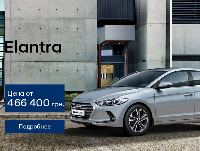 Экономьте осенью, покупая седан бизнес-класса Hyundai Elantra