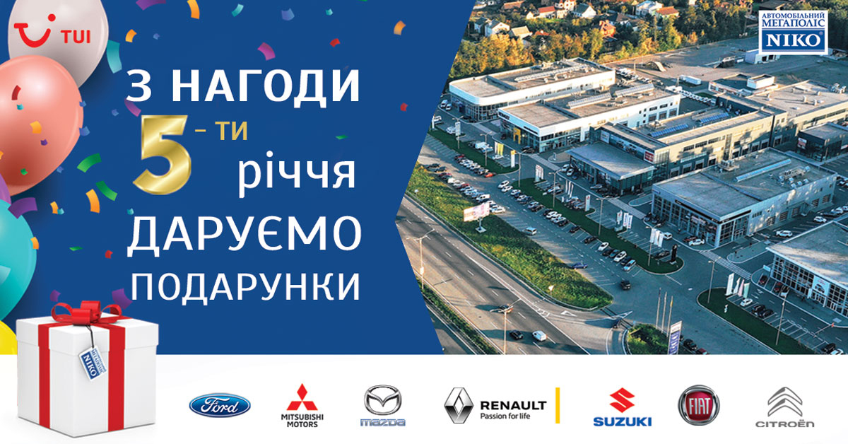 «Автомобильный Мегаполис НИКО» в честь 5-летия дарит подарки