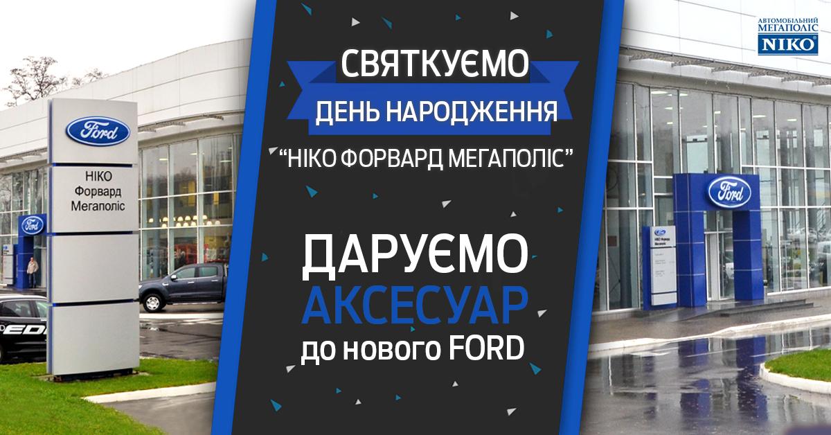 «НИКО Форвард Мегаполис» празднует 5 лет и дарит аксессуар к новому Ford