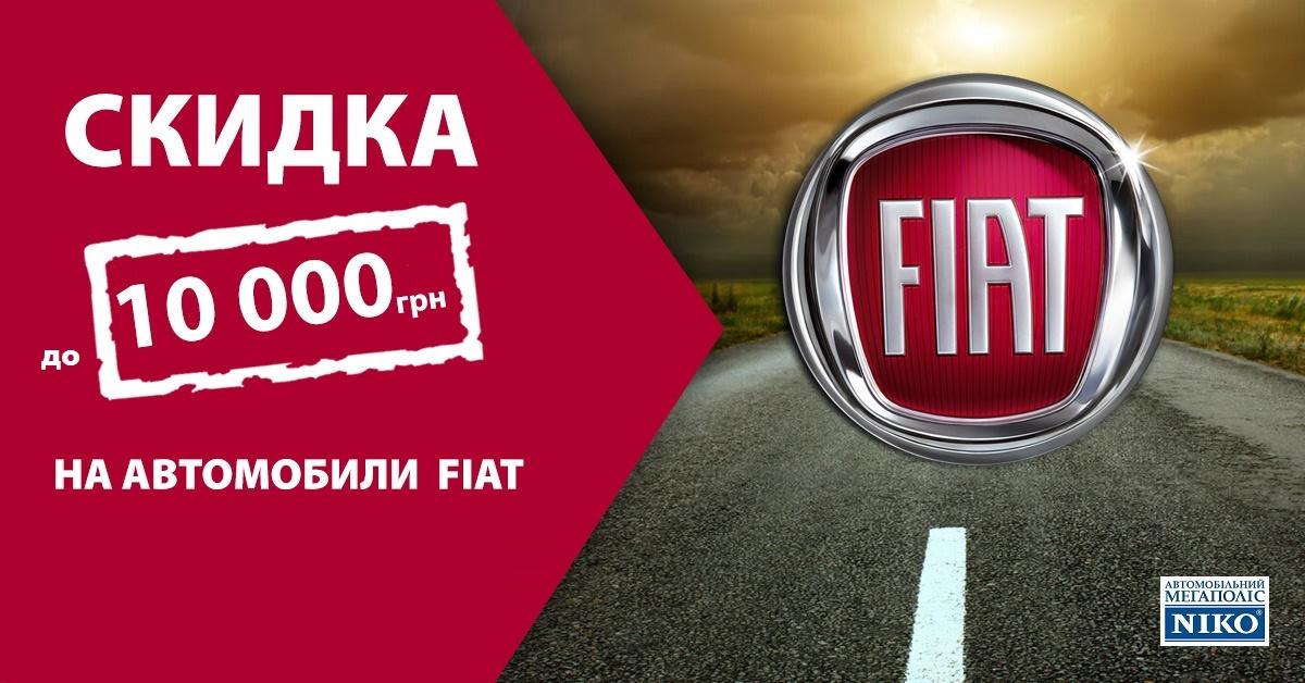 В дилерском центре «НИКО Диамант» скидка до 10 000 грн на автомобили Fiat