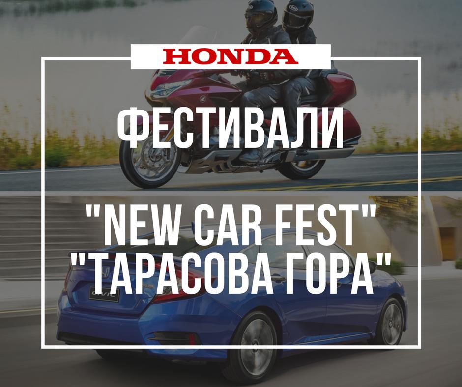 Honda в рамках двух масштабных фестивалей: «New Car Fest» и «Тарасова Гора»