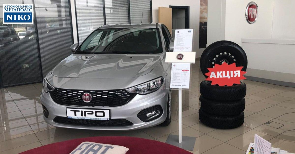 В «НИКО Диамант» действует специальная акция при покупке автомобиля Fiat TIPO