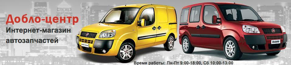 Интернет-магазин Doblo-маркет предлагает запчасти на Fiat Doblo независимо от года выпуска