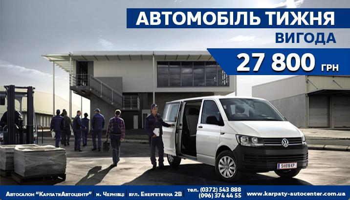 Багатофункціональний та економічний Volkswagen Transporter із вигодою 27 800 грн. від автосалону «КарпатиАвтоцентр»